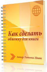 Обложка для книги2