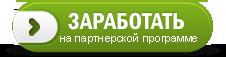partnerka1